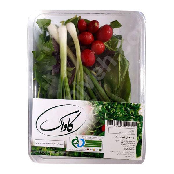 سبزی خوردی کاواک