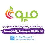 سمینار حمایت از کودکان کار - فروشگاه اینترنتی میوه