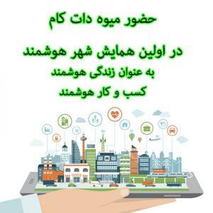 اولین همایش شهر هوشمند
